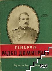 Генерал Радко Димитриев