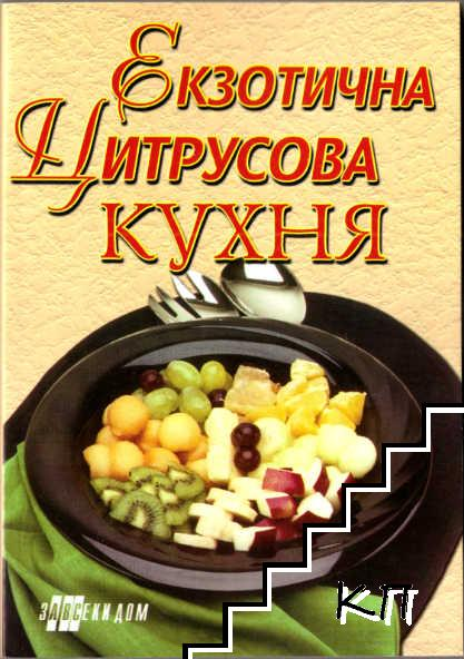 Екзотична цитрусова кухня