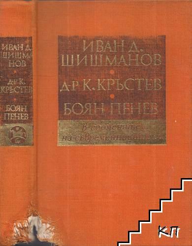 Иван Д. Шишманов, д-р К. Кръстев, Боян Пенев - в спомените на съвременниците си