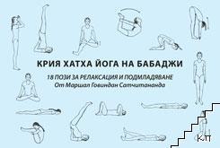 Крия хатха йога на Бабаджи