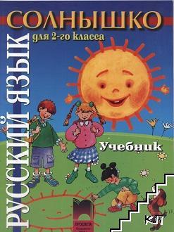 Сольнышко. Русский язык для 2. класс
