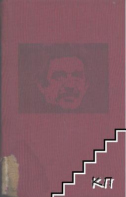 Избрани творби в два тома. Том 2: Окапалата шума. Разкази. Есента на патриарха
