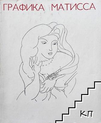 Графика Матисса