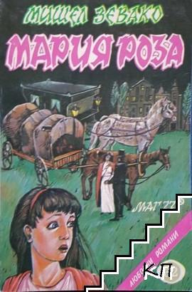 Мария Роза
