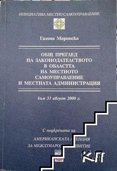 Общ преглед на законодателството в областта на местното самоуправление и местната администрация към 31 август 2000 г.