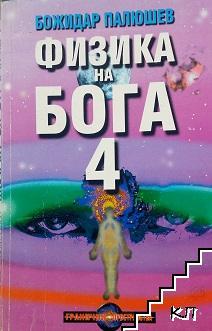 Физика на бога. Книга 4