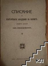 Списание на Българската академия на науките. Кн. 18 / 1928