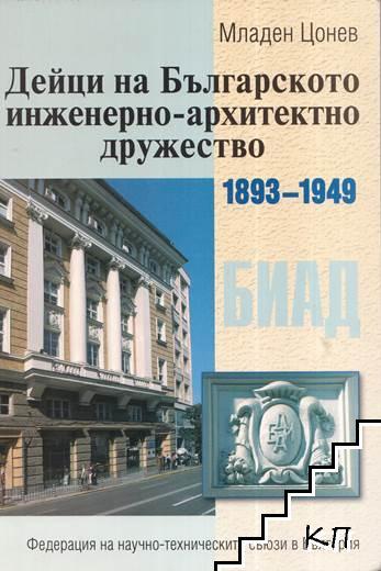 Дейци на Българското инженерно-архитектно дружество 1893-1949. Част 2