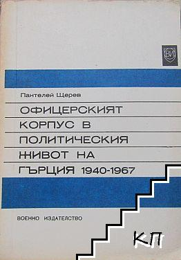 Офицерският корпус в политическия живот на Гърция 1940-1967