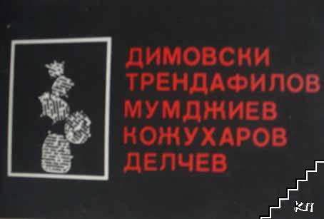 Димовски, Трендафилов, Мумджиев, Кожухаров, Делчев