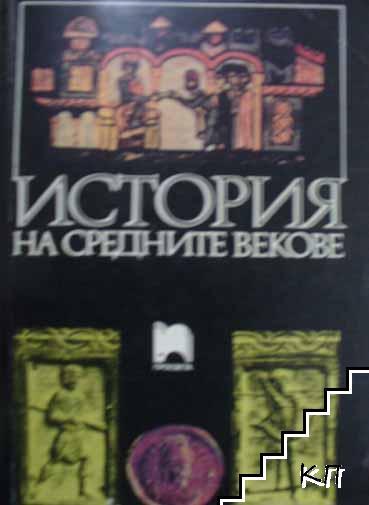 История на средните векове