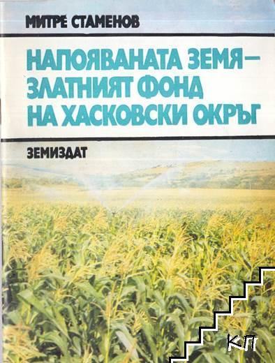 Напояваната земя - златният фонд на Хасковски окръг