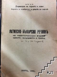 Латинско-български речникъ на горскодървесни видове храсти, полухрасти и треви