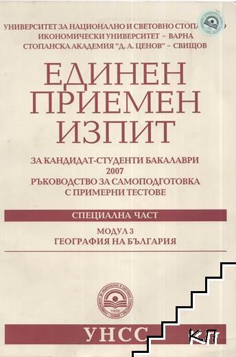 Единен приемен изпит за кандидат-студенти бакалаври. Модул 3: География на България