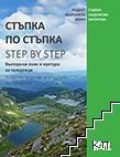Стъпка по стъпка. Step by Step