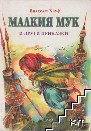 Малкия Мук и други приказки