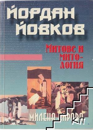 Йордан Йовков: Митове и митология