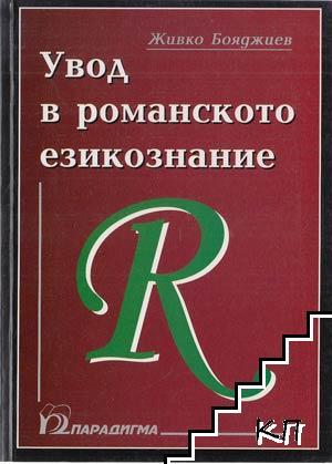 Увод в романското езикознание