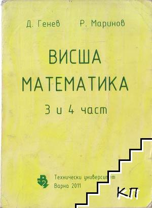 Висша математик. Част 3-4