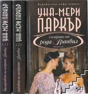 Сестрите Гранвил. Книга 1-3