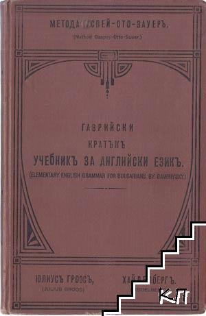 Кратъкъ учебникъ за английски езикъ