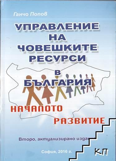 Управление на човешките ресурси в България