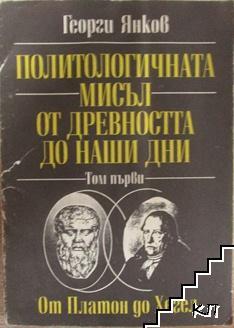 Политологичната мисъл от древността до наши дни. Том 1