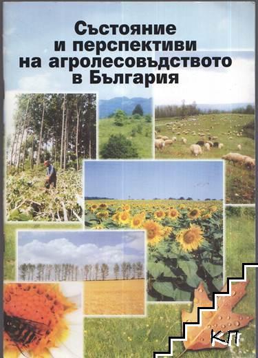 Състояние и перспективи на агролесовъдството в България
