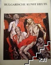 Bulgarische Kunst heute