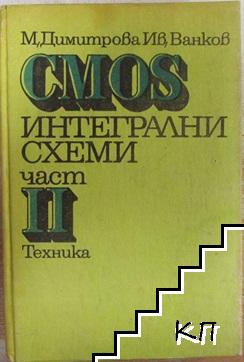 CMOS интегрални схеми. Част 2