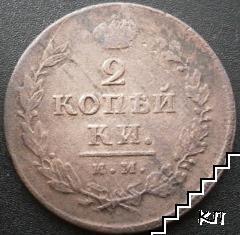 2 копейки / 1813 / Русия