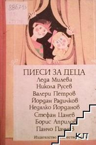 Пиеси за деца