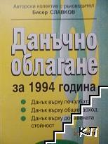 Данъчно облагане за 1994 г.