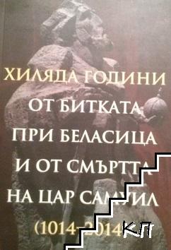 Хиляда години от битката при Беласица и от смъртта на цар Самуил