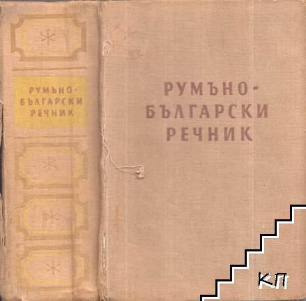 Румъно-български речник