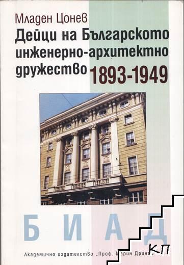 Дейци на Българското инженерно-архитектно дружество 1893-1949