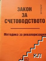 Закон за счетоводството. Методика за ревалоризация
