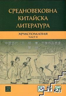 Средновековна китайска литература. Христоматия. Част 2
