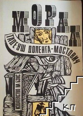 Морал