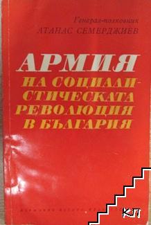 Армия на социалистическата революция в България