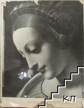 Шедевры мировой живописи в музеях СССР