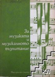 За музиката и музикалното възпитание. Част 3