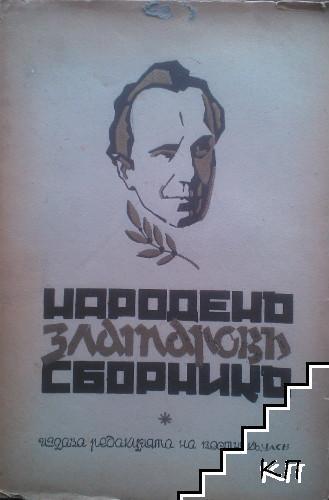 Народенъ сборникъ за следсмъртна прослава на Асенъ Златаровъ