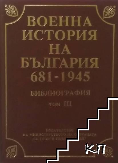Военна история на България 681-1945. Том 3