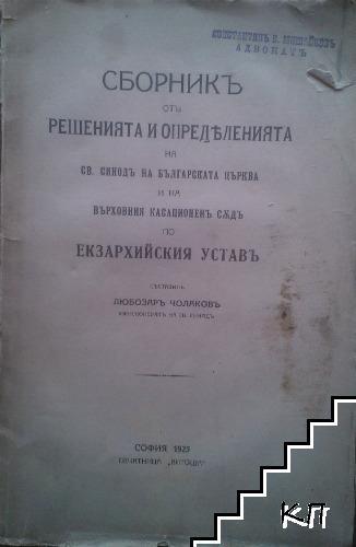 Сборникъ отъ решенията и определенията на Св. Синодъ на Българската църква и на върховния касационенъ съдъ по Екзархийския уставъ