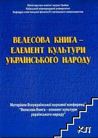 Велесова книга - елемент культури українського народу