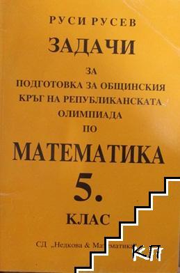 Задачи за подготовка за общинския кръг на републиканската олимпиада по математика за 5. клас