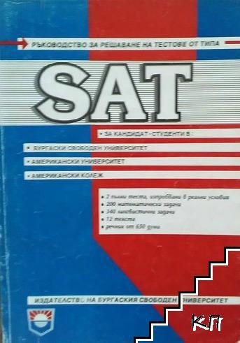 Ръководство за решаване на тестове от типа SAT