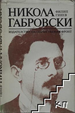 Никола Габровски