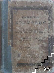 Псалтикийна литургия / Кратъкъ воскресникъ (Осмогласникъ)
